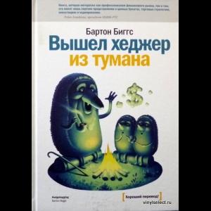 Бартон Биггс - Вышел Хеджер Из Тумана