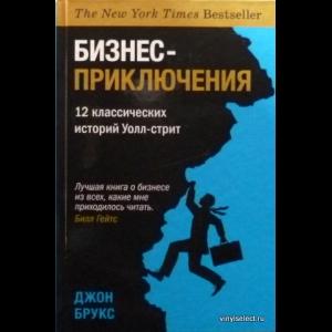 Брукс Джон - Бизнес-Приключения. 12 Классических Историй Уолл-Стрит