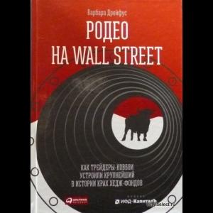 Дрейфус Барбара - Родео На Wall Street