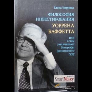Чиркова Елена - Философия Инвестирования Уоррена Баффетта