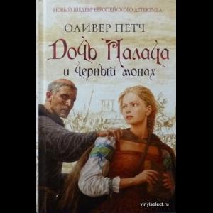 Петч Оливер - Дочь Палача И Черный Монах