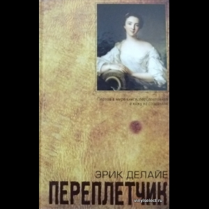 Делайе Эрик - Переплетчик
