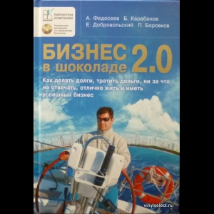 Авторский коллектив - Бизнес В Шоколаде 2.0 (+CD-Rom)