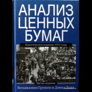 Бенджамин Грэхем, Дэвид Додд - Анализ Ценных Бумаг