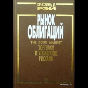 Рэй Кристина - Рынок Облигаций / The Bond Market