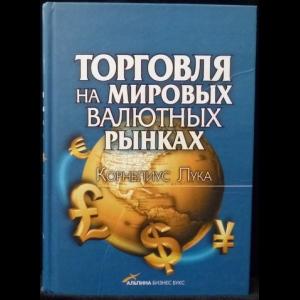 Корнелиус Лука - Торговля На мировых Валютных Рынках