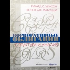 Ричард С. Уилсон, Фрэнк Дж. Фабоцци - Корпоративные Облигации. Структура И Анализ