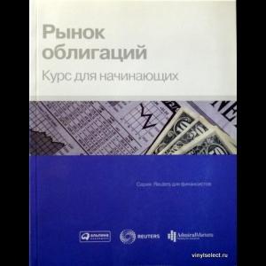 Ионов Вячеслав - Рынок Облигаций. Курс Для Начинающих