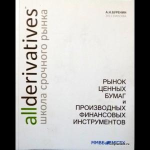 Буренин Алексей - Рынок Ценных Бумаг И Производных Финансовых Инструментов