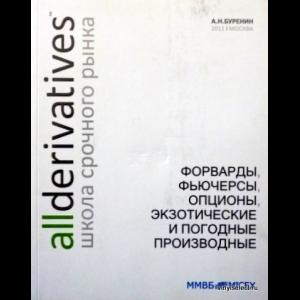 Буренин Алексей - Форварды, Фьючерсы, Опционы, Экзотические И Погодные Производные