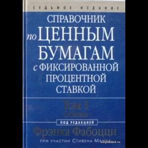 Фрэнк Дж. Фабоцци - Справочник По Ценным Бумагам. Том 1. Основы