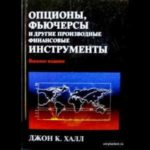 Джон К. Халл - Опционы, Фьючерсы И Другие Производные Финансовые Инструменты