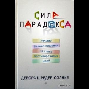 Дебора Шредер-Солнье - Сила Парадокса