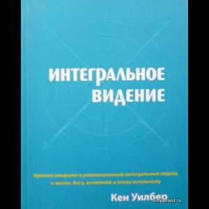 Уилбер Кен - Интегральное Видение