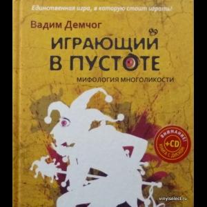 Демчог Вадим - Играющий В Пустоте. Мифология Многоликости (+СD)