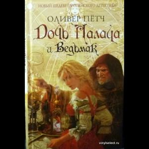 Петч Оливер - Дочь Палача И Ведьмак