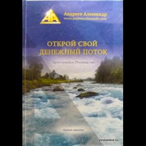 Андреев Александр - Открой Свой Денежный Поток