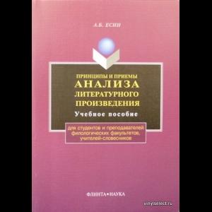 Есин Андрей - Принципы И Приемы Анализа Литературного Произведения