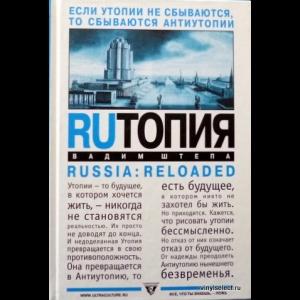 Штепа Вадим - RUтопия