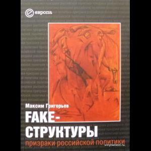 Григорьев Максим - Fake-Структуры. Призраки Российской Политики