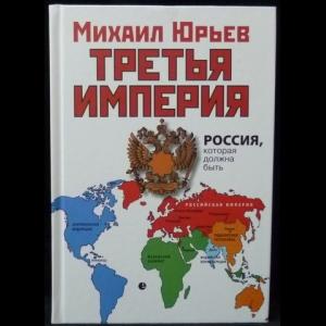 Юрьев Михаил - Третья Империя. Россия, Которая Должна Быть