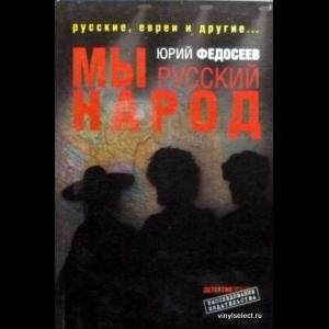 Федосеев Юрий - Мы - Русский Народ