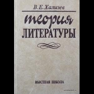 Хализев Валентин - Теория Литературы
