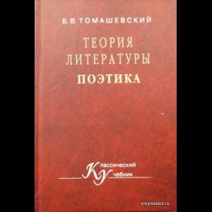 Томашевский Борис - Теория Литературы. Поэтика
