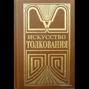 Ершов Петр - Искусство Толкования (Комплект Из 2 Книг)