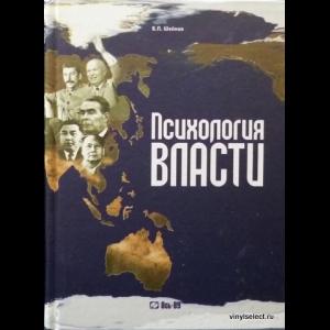 Шейнов Виктор - Психология Власти