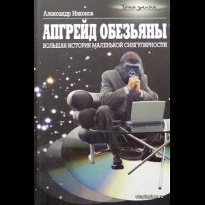 Никонов Александр - Апгрейд Обезьяны