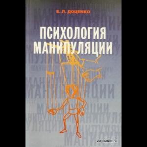 Доценко Евгений - Психология Манипуляции: Феномены, Механизмы И Защита