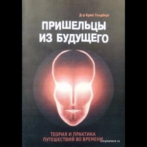 Брюс Голдберг - Пришельцы Из Будущего