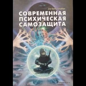 Брюс Голдберг - Современная Психическая Самозащита