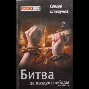 Шаргунов Сергей - Битва За Воздух Свободы