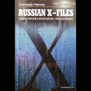 Никонов Александр - Russian X-Files. Сеансы Черной И Белой Магии С Разоблачением