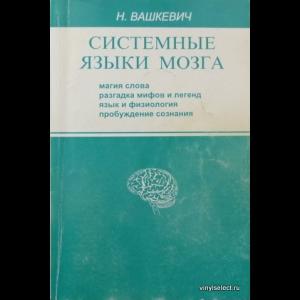 Вашкевич Николай - Системные Языки Мозга