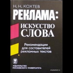 Кохтев Николай - Реклама: Искусство Слова. Рекомендации Для Составителей Рекламных Текстов
