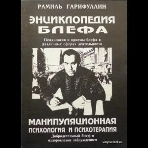 Гарифуллин Рамиль - Энциклопедия Блефа