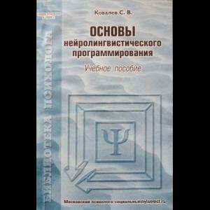 Ковалев Сергей  - Основы Нейролингвистического Программирования