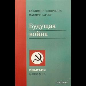 Владимир Слипченко, Махмут Гареев - Будущая Война