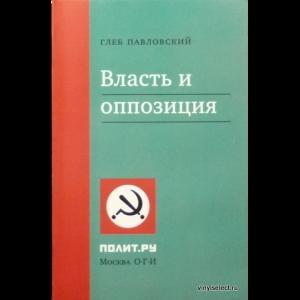 Павловский Глеб - Власть И Оппозиция