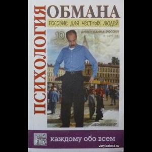Петр Юнацкевич, Владимир Кулганов - Психология Обмана. Пособие Для Честных Людей