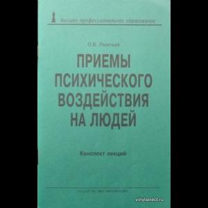 Леонтьев Олег - Приемы Психического Воздействия На Людей. Конспект Лекций