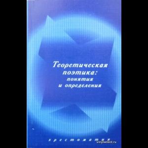 Тамарченко Натан - Теоретическая Поэтика: Понятия И Определения. Хрестоматия