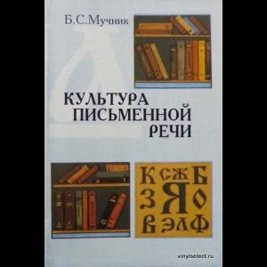 Бениамин Мучник - Культура Письменной Речи. Формирование Стилистического Мышления