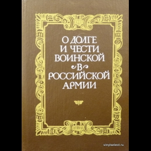 Юрий Галушко, А. Колесников - О Долге И Чести Воинской В Российской Армии