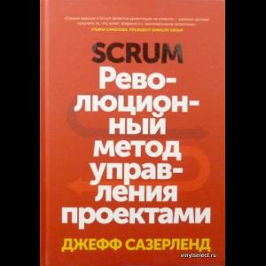 Сазерленд Джефф - Scrum. Революционный Метод Управления Проектами