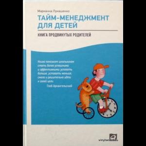 Лукашенко Марианна - Тайм-Менеджмент Для Детей. Книга Продвинутых Родителей