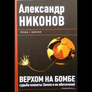 Никонов Александр - Верхом На Бомбе. Судьба Планеты Земля И Ее Обитателей